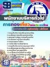 แนวข้อสอบพนักงานบริหารทั่วไป การท่องเที่ยวแห่งประเทศไทย ททท. NEW