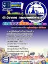 แนวข้อสอบนักวิชาการ กลุ่มงานบริหาร การท่องเที่ยวแห่งประเทศไทย ททท. NEW