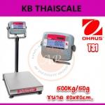 ตาชั่งดิจิตอล เครื่องชั่งดิจิตอล 500kg ละเอียด100g OHAUS Defender3000 T31-8080-500 แท่นชั่ง80x80cm