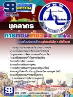 แนวข้อสอบ บุคลากร การท่องเที่ยวแห่งประเทศไทย ททท NEW