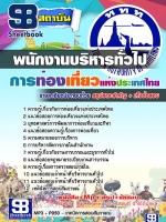 แนวข้อสอบ พนักงานบริหารทั่วไป การท่องเที่ยวแห่งประเทศไทย ททท. New