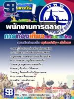 โหลดแนวข้อสอบพนักงานการตลาด การท่องเที่ยวแห่งประเทศไทย ททท NEW