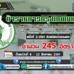 เปิดสอบ ข้าราชการกรุงเทพมหานคร กทม. ครั้งที่ 2/2561 จำนวน 245 อัตรา วันที่ 8 - 22 สิงหาคม 2561