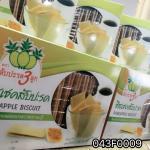 ชีสเชคสับปะรด(กล่องเขียว)
