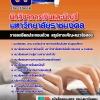 แนวข้อสอบนักวิชาการเงินและบัญชี มหาวิทยาลัยราชมงคล ใหม่!!