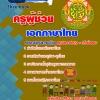 แนวข้อสอบครูผู้ช่วย สพฐ. เอกภาษาไทย