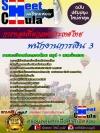 คุ่มือเตรียมสอบ หนังสือเตรียมสอบ แนวข้อสอบพนักงานการเงิน 3 การท่องเที่ยวแห่งประเทศไทย