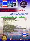 คุ่มือเตรียมสอบ หนังสือเตรียมสอบ แนวข้อสอบพนักงานสารสนเทศ 3 การท่องเที่ยวแห่งประเทศไทย
