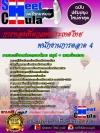 คุ่มือเตรียมสอบ หนังสือเตรียมสอบ แนวข้อสอบพนักงานการตลาด 4 การท่องเที่ยวแห่งประเทศไทย