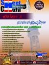 แนวข้อสอบข้าราชการ ข้อสอบข้าราชการ หนังสือสอบข้าราชการ ช่างโยธา 3 การประปาส่วนภูมิภาค
