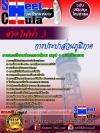 แนวข้อสอบข้าราชการ ข้อสอบข้าราชการ หนังสือสอบข้าราชการช่างไฟฟ้า 3 การประปาส่วนภูมิภาค