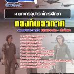 ์NEW++แนวข้อสอบนายทหารอุปกรณ์การศึกษา กองทัพอากาศ
