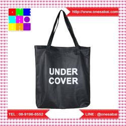 GrabMeNow กระเป๋าสะพายข้าง รุ่น UNDER COVER
