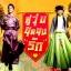DVD คู่วุ่นชุลมุนรัก (Perfect Couple) 9 แผ่น พากย์ไทย สนุกคะ thumbnail 1