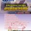 แนวข้อสอบ นักวิชาการกษาปณ์ ด้านวางแผน กรมธนารักษ์ thumbnail 1