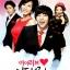 DVD ปาฏิหาริย์รักติดสปีด (I Love Lee Tae Ri) 4 แผ่น พากย์ไทย thumbnail 2