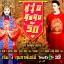 DVD คู่วุ่นชุลมุนรัก (Perfect Couple) 9 แผ่น พากย์ไทย สนุกคะ thumbnail 2