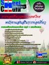 แนวข้อสอบ พนักงานส่งเสริมการท่องเที่ยว การท่องเที่ยวแห่งประเทศไทย