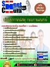 แนวข้อสอบนักวิชาการพัสดุ กรมการแพทย์