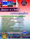 แนวข้อสอบ วิศวกร 4 (ไฟฟ้า) การประปาส่วนภูมิภาค