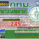 กทม.เปิดรับสมัครสอบเป็นข้าราชการกรุงเทพมหานคร 245 อัตรา