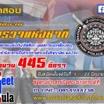 เปิดสอบ ตำรวจสัญญาบัตร ประจำปี 2561 จำนวน 455 อัตรา